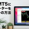 【M1 Mac対応】Mac版MT5にインジケーターを入れる2つの方法