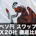 【最新版】FX20社のメキシコペソ円スワップポイント徹底比較!おすすめ業者5社も紹介