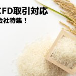 【保存版】米(シカゴコメ)先物/CFD取引対応の証券会社特集!
