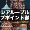 【2021年10月版】ロシアルーブル円スワップポイント徹底比較!
