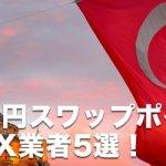 【2021年10月版】トルコリラ円スワップポイントおすすめFX業者5選!