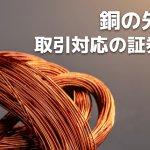 【最新版】銅の先物/CFD取引対応の証券会社特集!