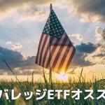 【最新版】米国レバレッジETFおすすめ6銘柄を徹底比較!