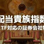 【NOBL】配当貴族指数の米国ETFが取引できる証券会社特集!