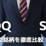 TQQQ×SPXLの2銘柄比較!値動き、経費率、リターンまで解説!