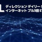 【最新版】WEBLの株価からリターン、証券会社まで徹底解説!