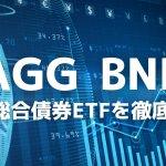 AGG/BNDの株価、配当利回り比較、取り扱い証券会社を解説!