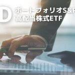 【最新版】SPYDの買い方、取引できる証券会社を徹底解説!
