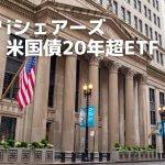 【最新版】TLTの株価、配当利回り、証券会社を徹底解説!