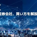 【最新版】GTEKの構成銘柄、取り扱い証券会社まで徹底解説!