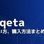 【最新版】MQ:マルケタ株式の買い方、購入方法まとめ!