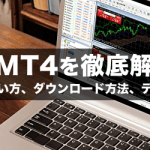 楽天証券MT4を徹底解説!スプレッド等の基本情報から使い方、ダウンロード方法、デモ口座まで紹介