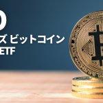 【最新版】BITOの買い方、取り扱い証券会社を解説!